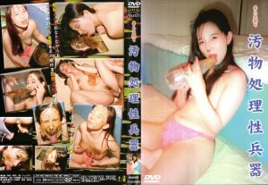 [JAO-002] 素人生撮り 汚物処理性兵器 2003/03/01 スカトロ 飲尿