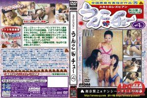[ARMD-092] うんこDEチュー4(DVD) スカトロ Orgy アロマ企画 刹奈紫之