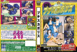[ARMD-117] プチスカポリス(DVD) レズ Scat Lesbian アロマ企画 Other