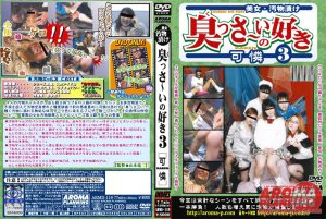 [ARMD-119] 臭っさいの好き 3 可憐(DVD) その他スカトロ 3P · 4P Other Scat 2000/12/01