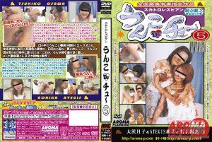 [ARMD-146] うんこDEチュー5(DVD) アロマ企画 75分 Lesbian