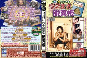 [ARMD-161] 酒と女でつづる ウズまき脱糞帳(DVD) 穴留玉狂 Scat