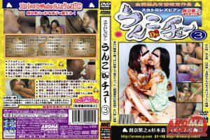 [ARMD-202] うんこDEチュー3(DVD) その他スカトロ Other Scat Lesbian