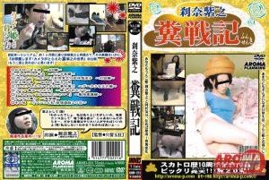 [ARMD-221] 刹奈紫之糞戦記(DVD) 2001/12/01 75分