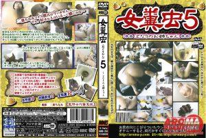 [ARMD-268] 女糞虫5 となりのお姉ちゃん(DVD) その他スカトロ 2001/12/01 オナニー