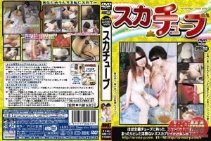 [ARMD-271] スカチューブ(DVD) その他レズ Other Lesbian 86分