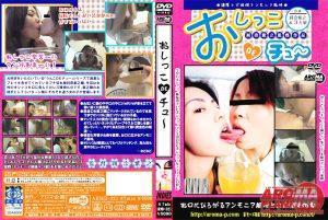 [ARMD-321] おしっこDEチュー(DVD) Lesbian Other レズ