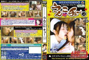 [ARMD-330] うんこDEチュー2(DVD) Lesbian その他レズ Scat