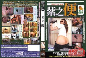 [ARMD-369] 紫之便 (DVD) 2003/09/26 104分 アロマ企画