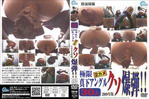 [F29-03] 極限 真下アングル2カメクソ爆弾 ジェイド フィルス 70分 Post 2009/01/17