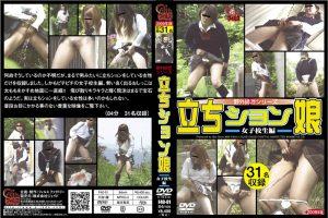 [F40-01] 野外排泄シリーズ 立ちション現場 女子○○編 Golden Showers