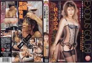 [DWS-08] エクソダス・ゴールド 8 ウンコ茶髪の女 豊田薫 女優 90分