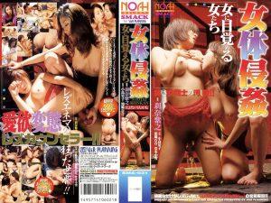 [SMA-021] 女体侵姦 女に目覚める女たち     60分 Lesbian ノアセレクト 刹奈紫之